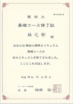 初級修業證書(馬)