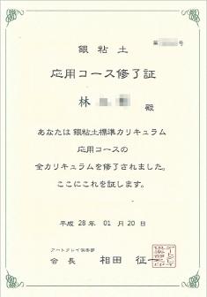 進階修業證書(馬)